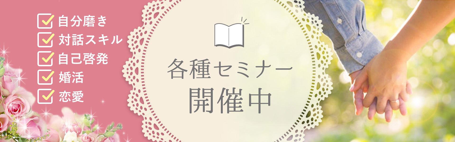 婚活パーティー開催中!!