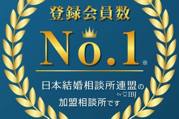 IBJがツヴァイを買収!婚活事業拡大!!