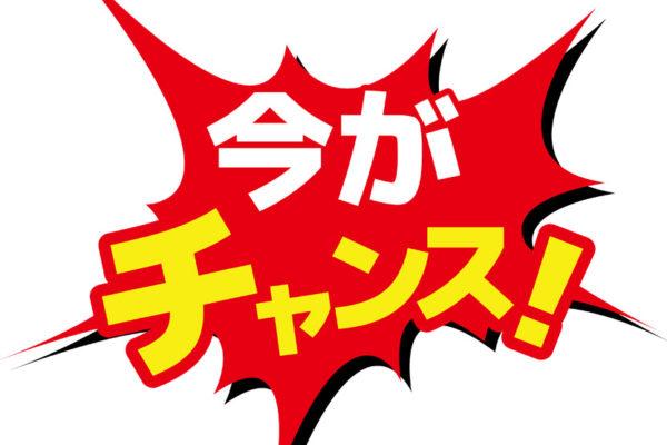 【期間限定】今がチャンス!!20代限定得々プラン!