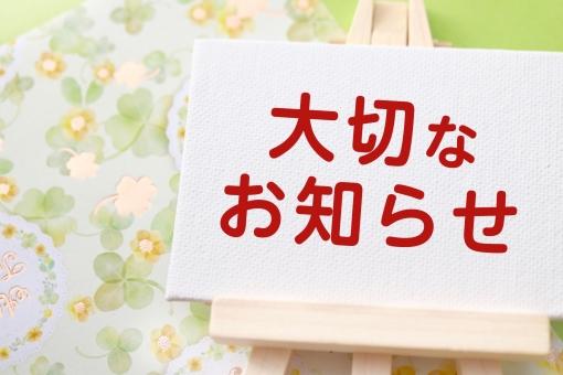恋愛セミナー【延期】のお知らせ