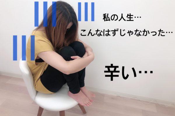 【女性向け】「私の人生こんなはずじゃなかった」