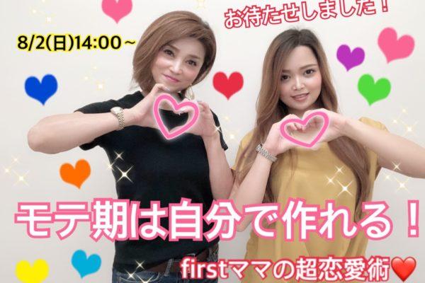 女性限定【モテ期は自分で作れる!~firstママの超恋愛術♡~】開催決定