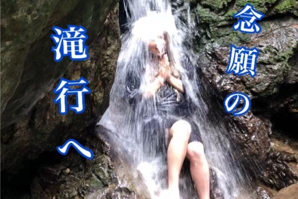女性会員様と鳥羽の白瀧大明神で滝行してきました!