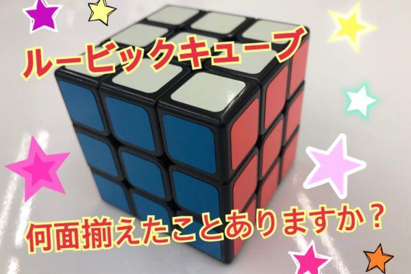 ルービックキューブ何面揃えたことありますか?